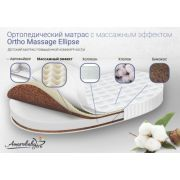 Матрас AmaroBaby Ortho Massage Ellipse 125x75х10 см