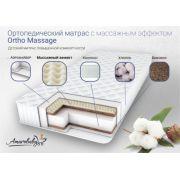 Матрас AmaroBaby Ortho Massage 119x59х12 см