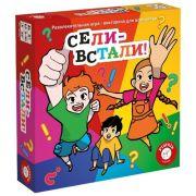 Настольная игра Piatnik Сели - встали!